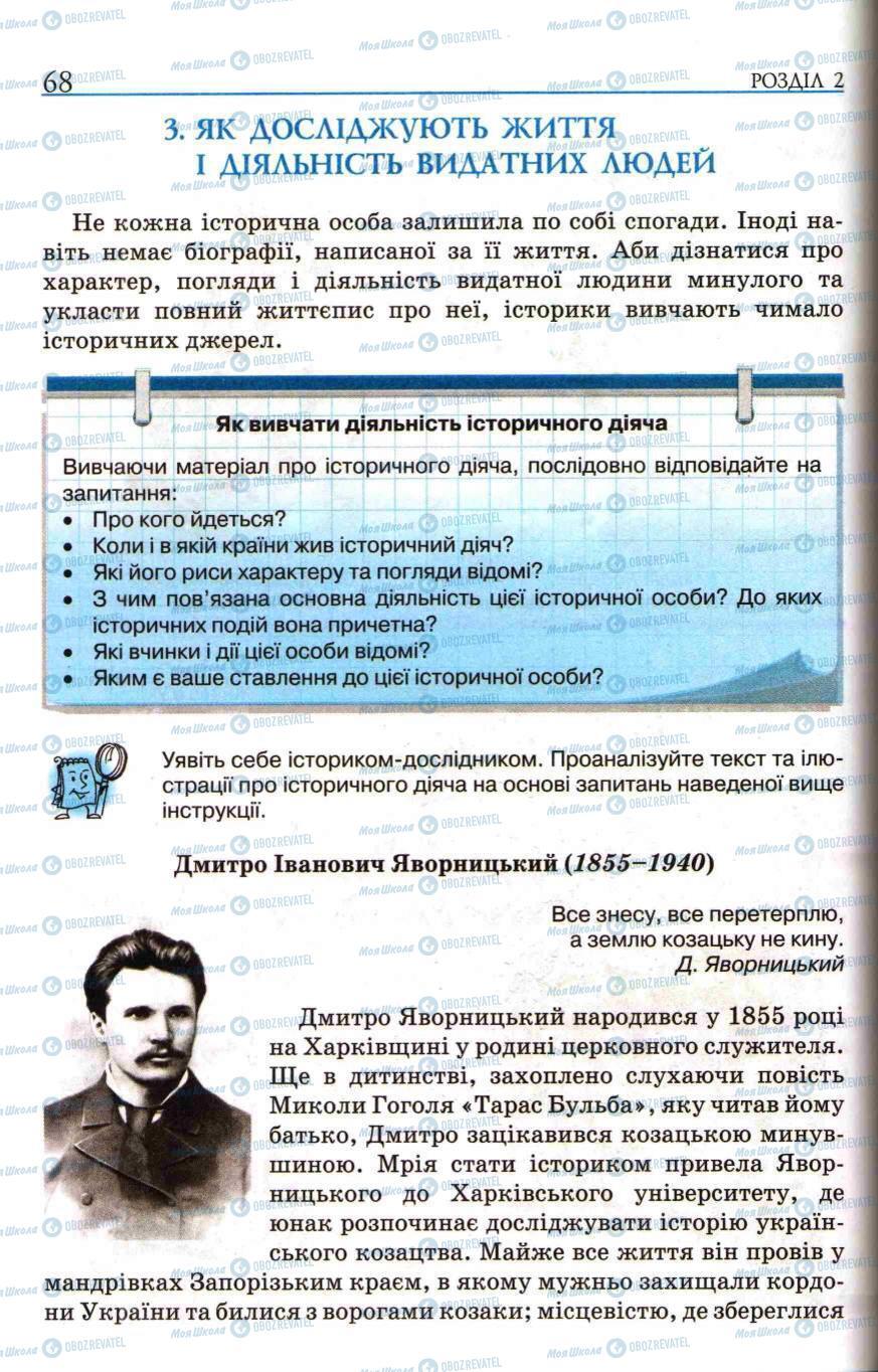 Підручники Історія України 5 клас сторінка 68