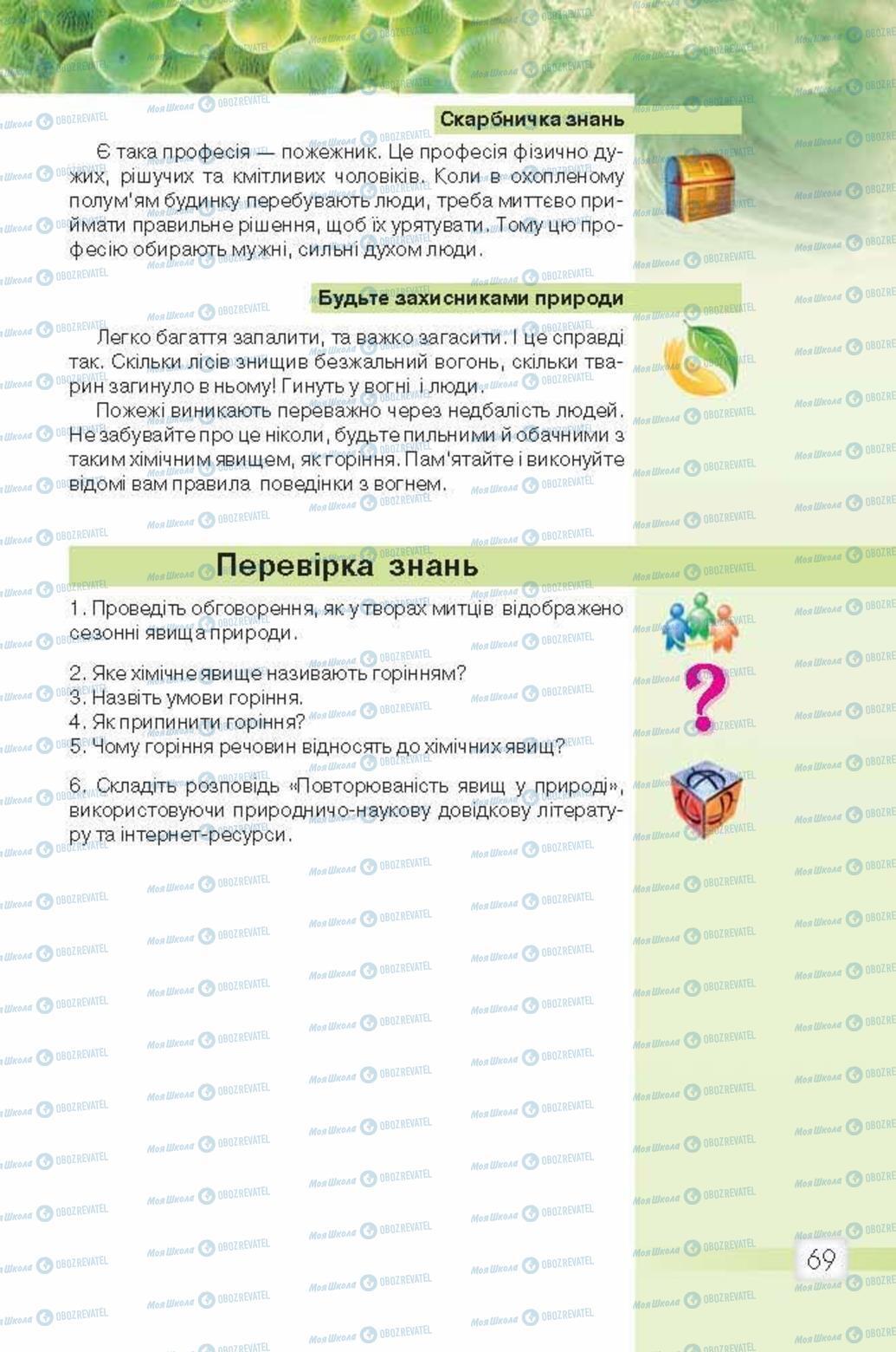 Підручники Природознавство 5 клас сторінка 69