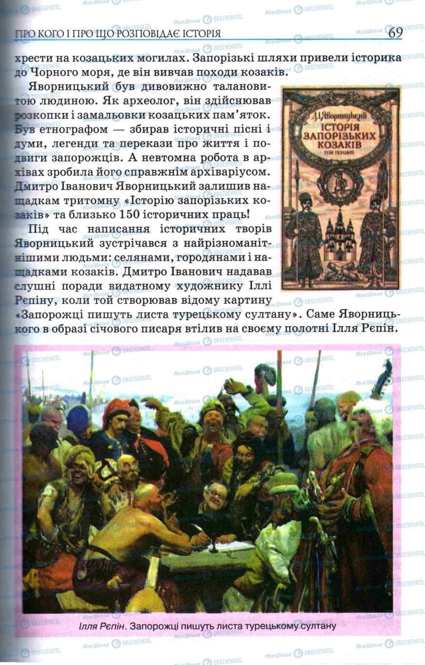 Учебники История Украины 5 класс страница 69
