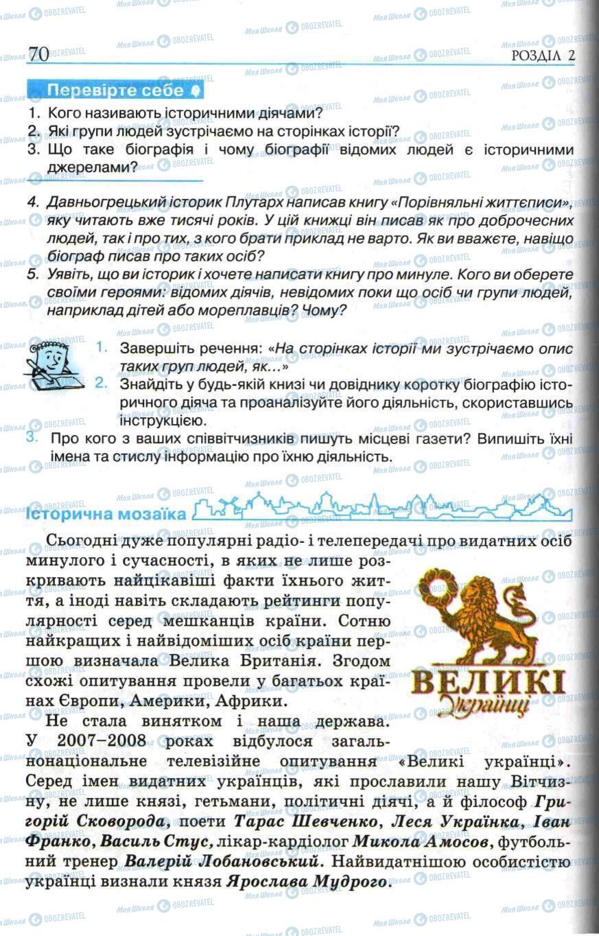 Учебники История Украины 5 класс страница 70