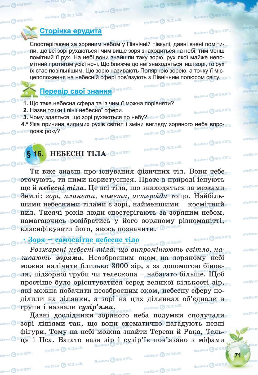 Учебники Природоведение 5 класс страница 71