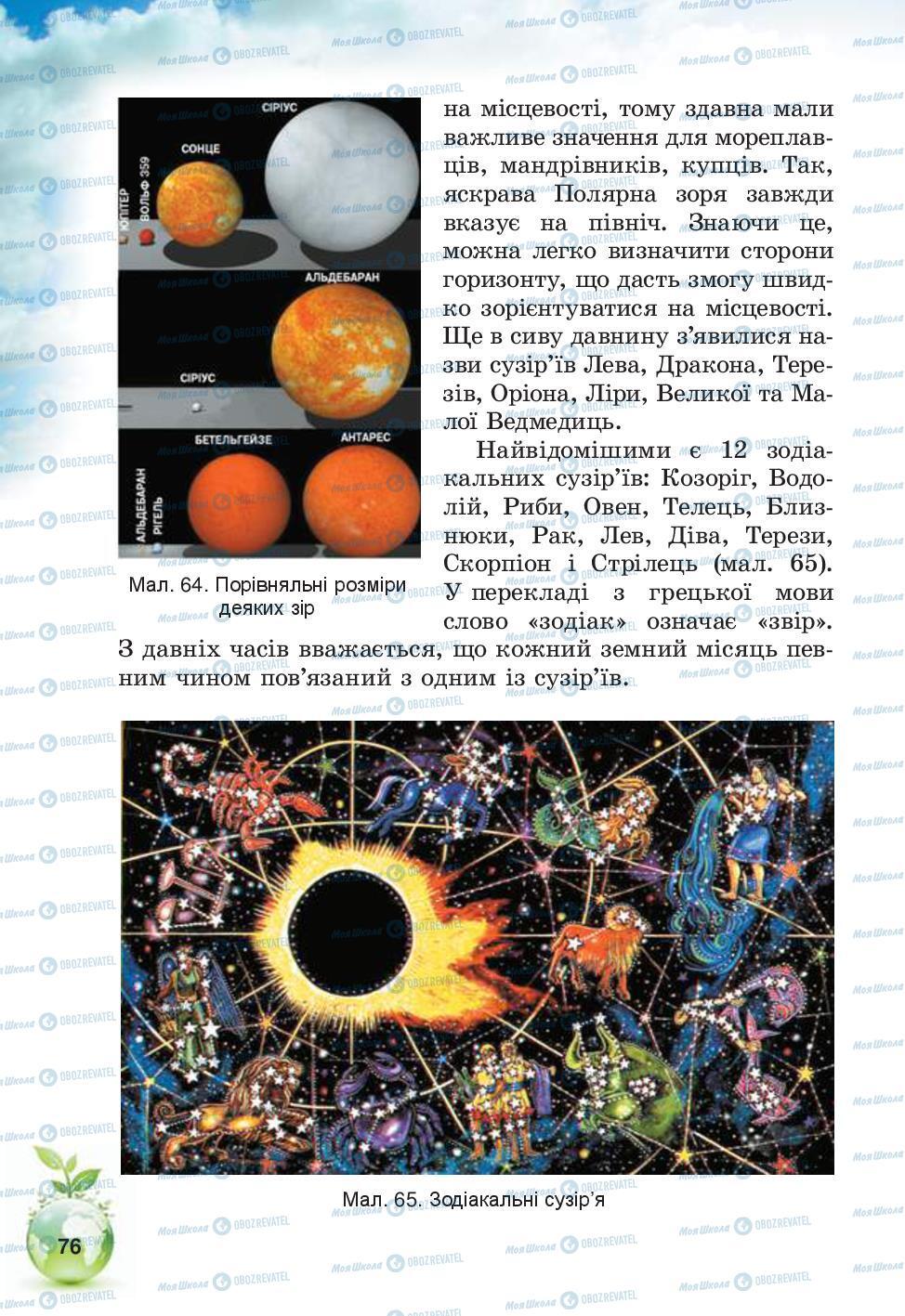 Учебники Природоведение 5 класс страница 76
