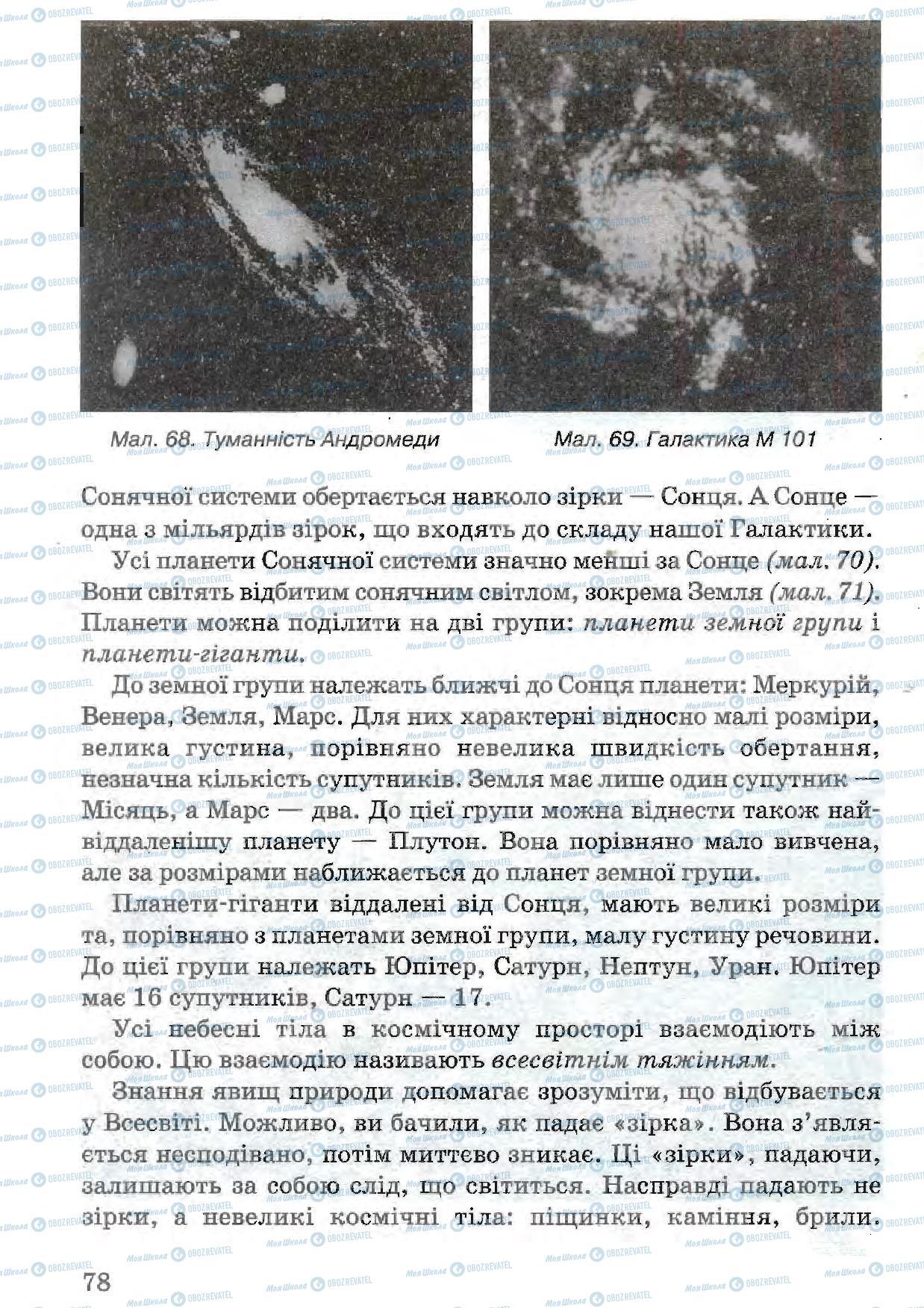 Учебники Природоведение 5 класс страница 78