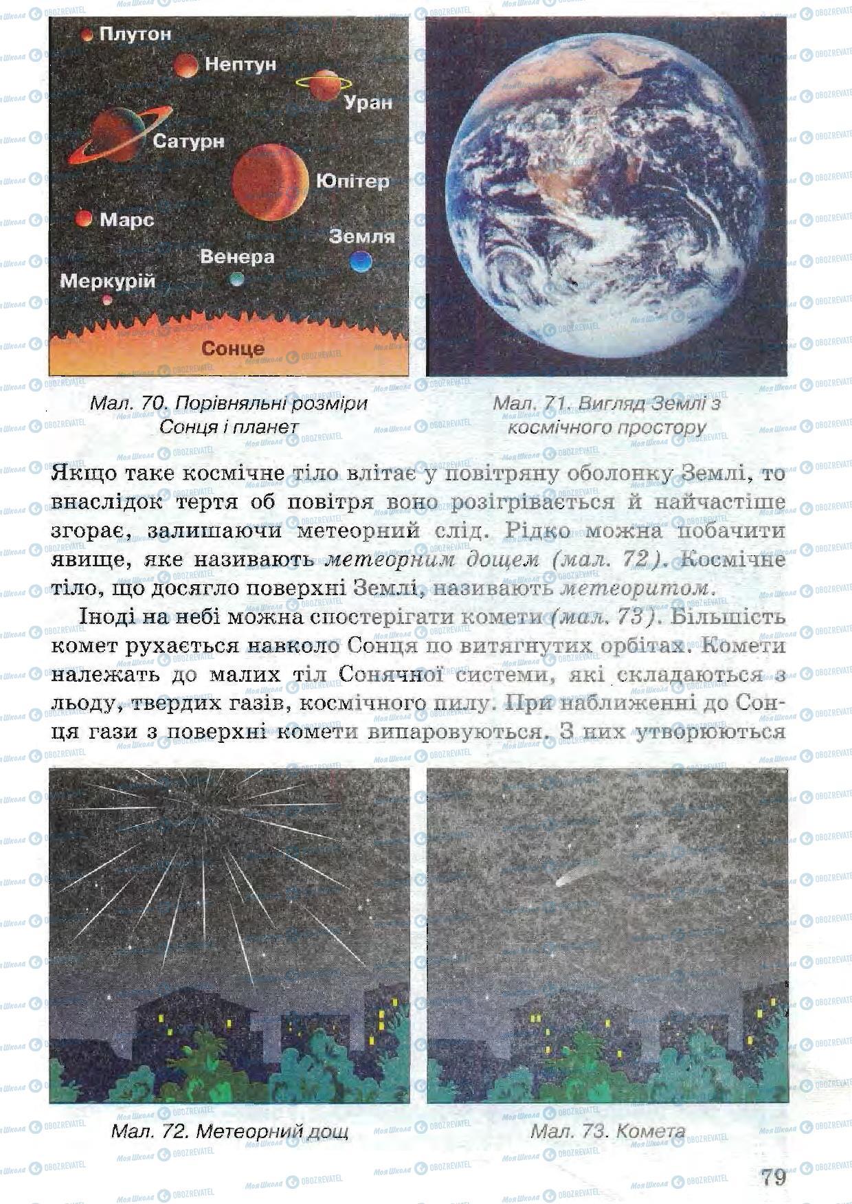 Учебники Природоведение 5 класс страница 79