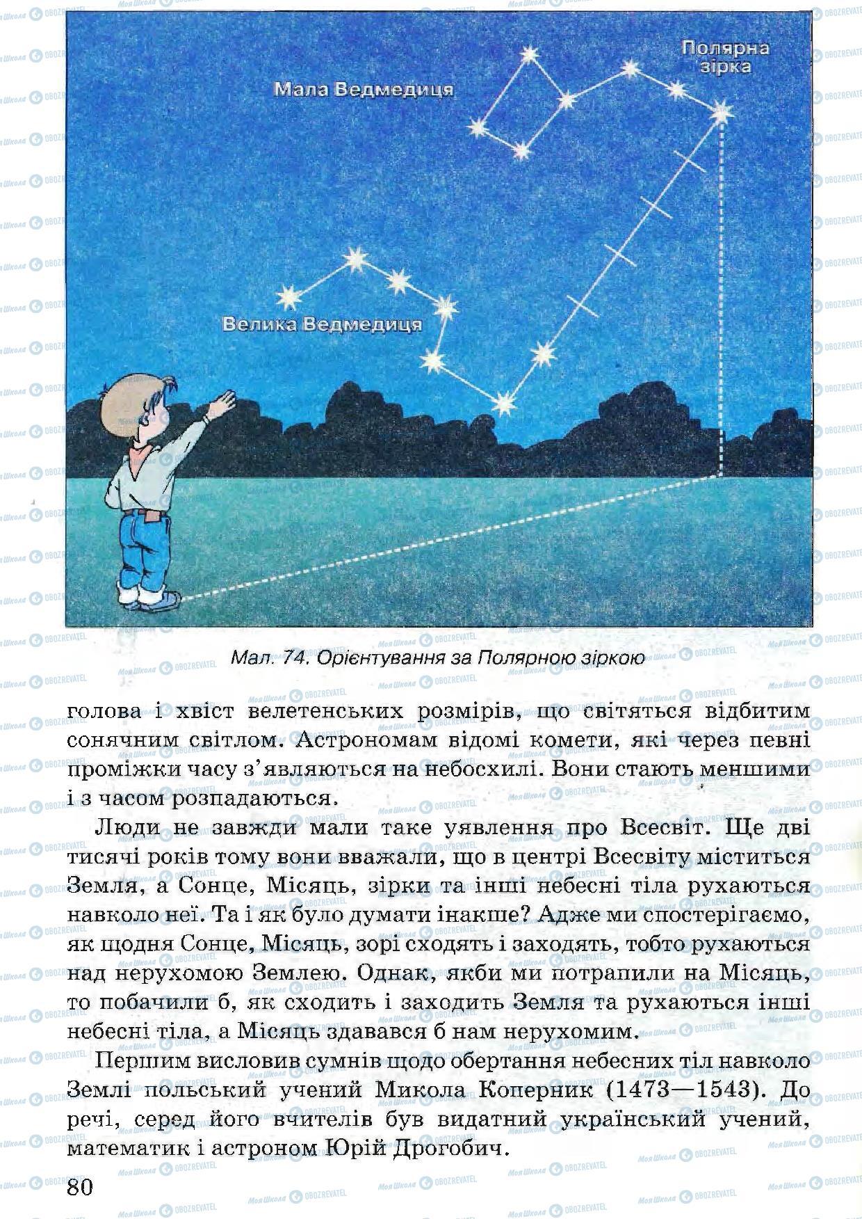 Підручники Природознавство 5 клас сторінка 80