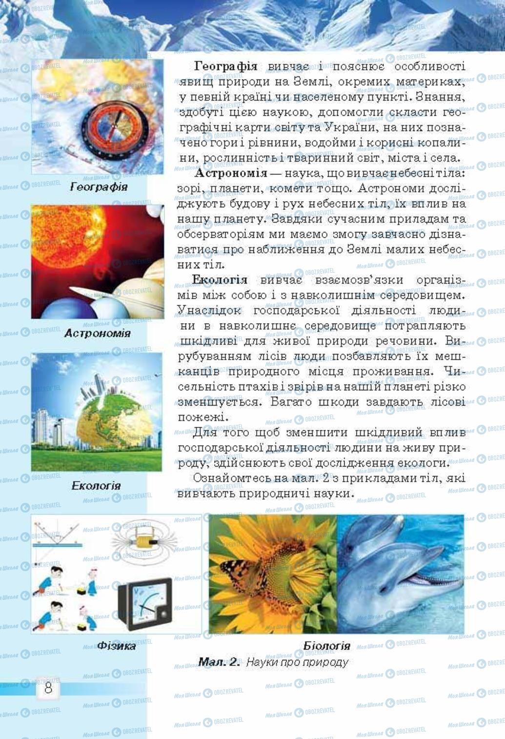 Підручники Природознавство 5 клас сторінка 8