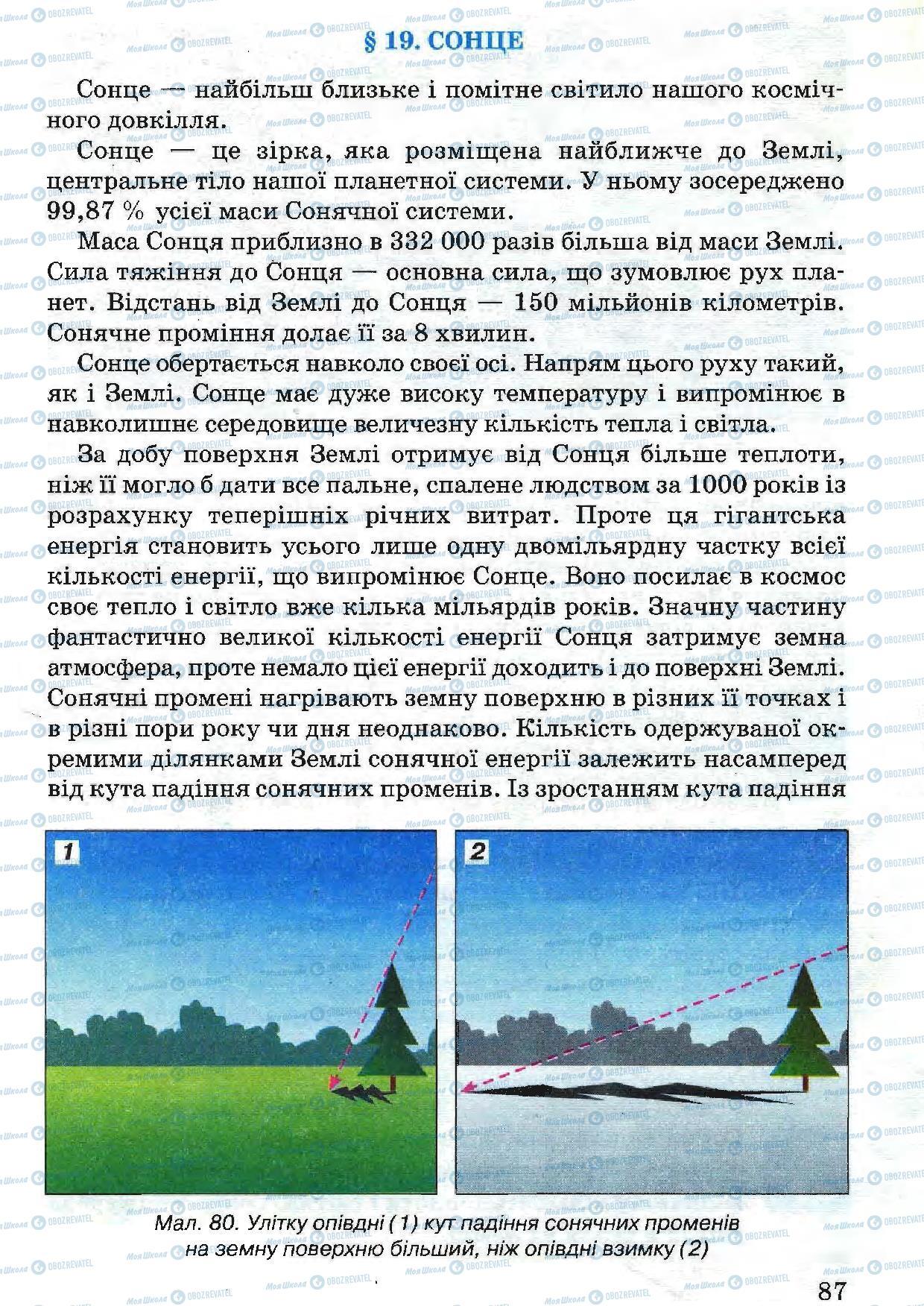 Учебники Природоведение 5 класс страница 87