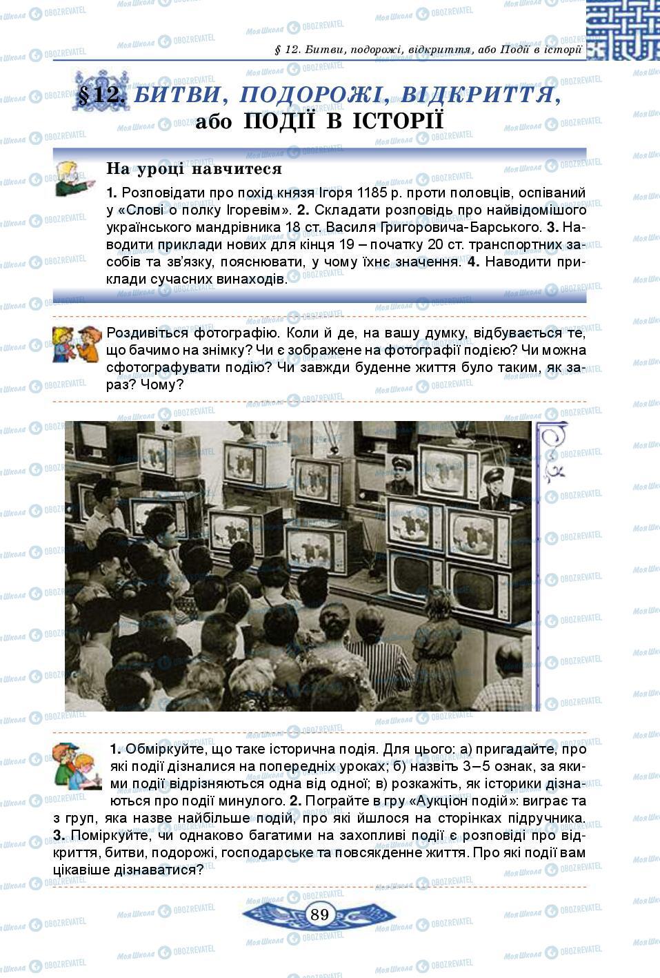Учебники История Украины 5 класс страница 89