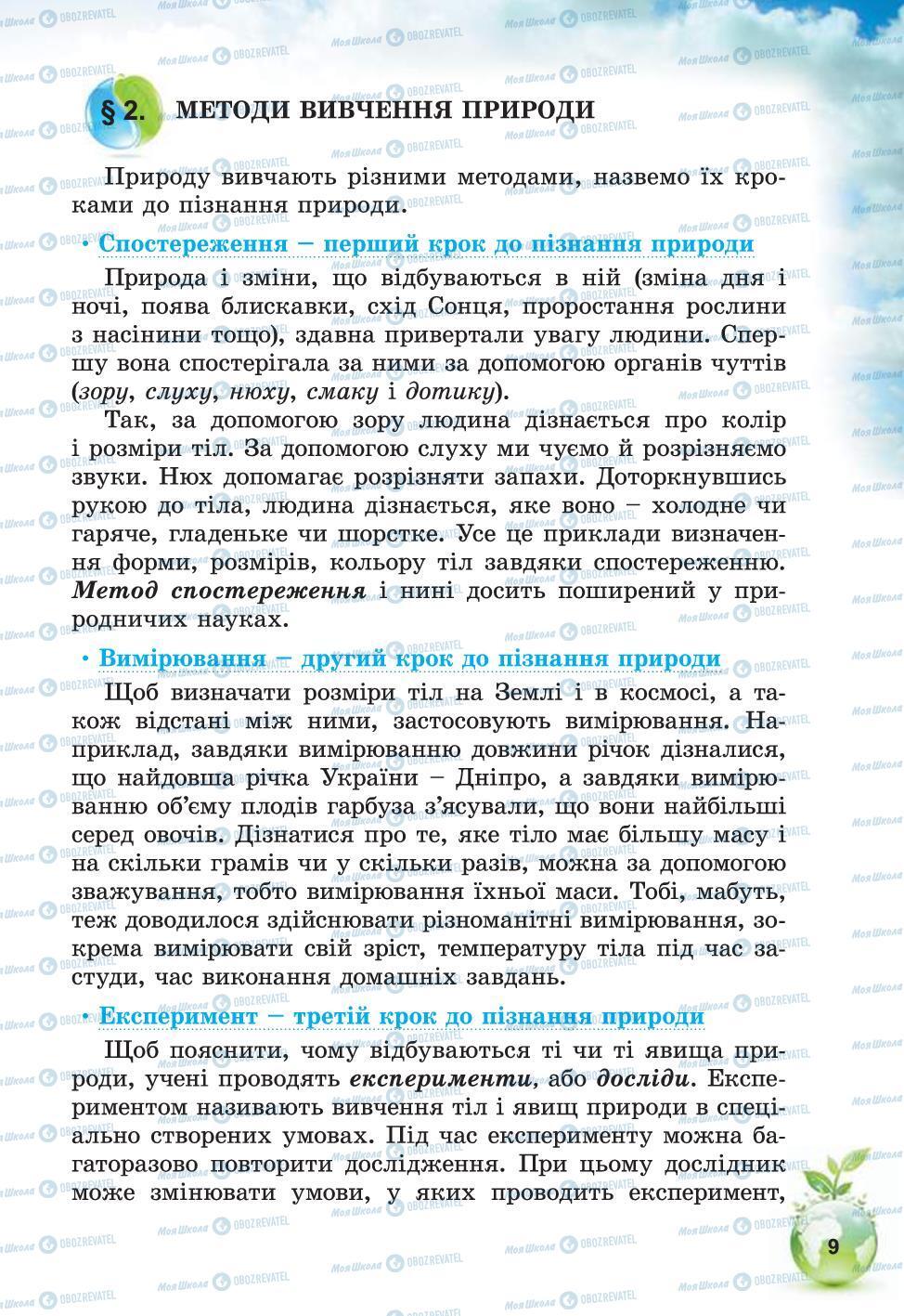 Учебники Природоведение 5 класс страница 9