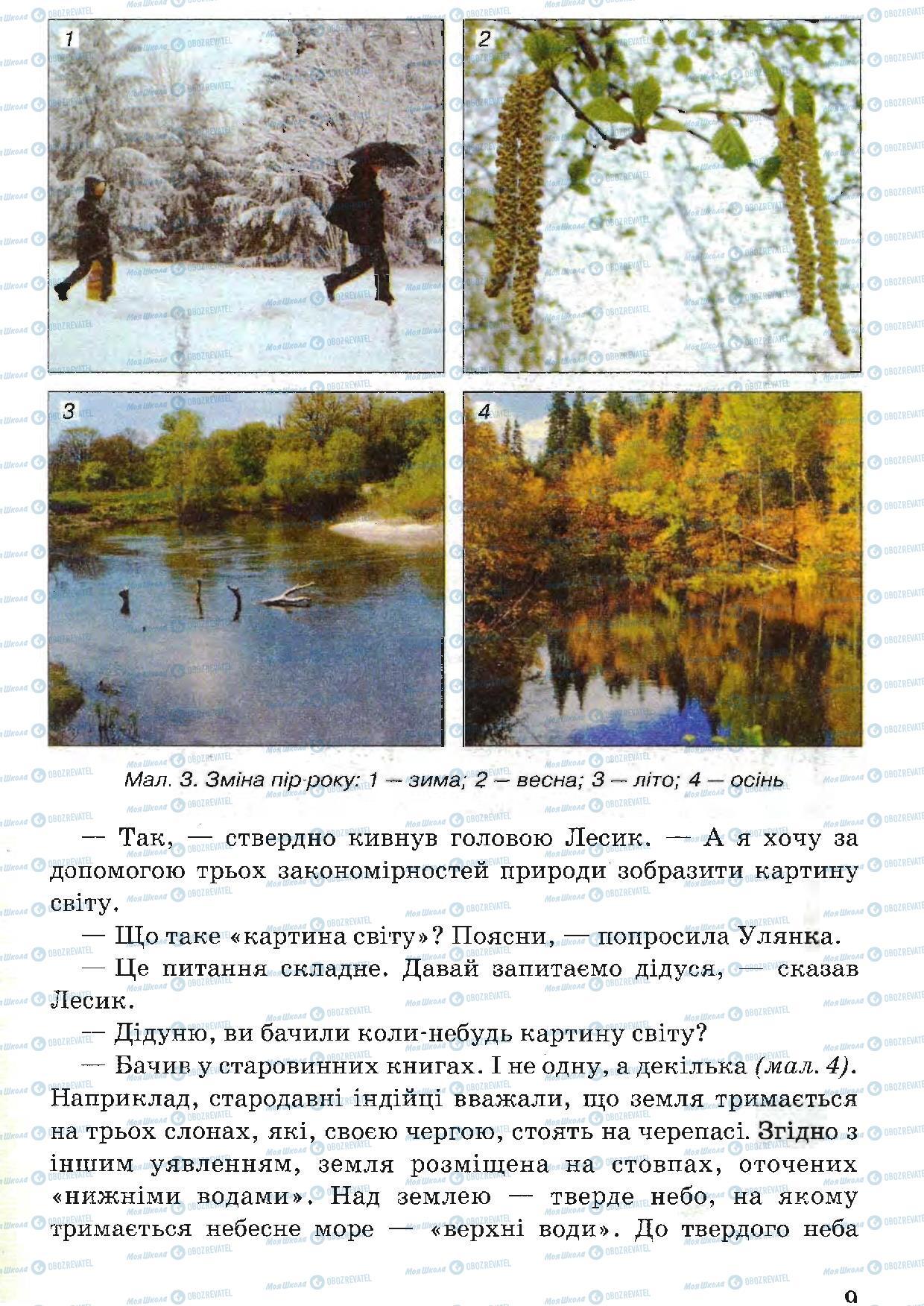 Підручники Природознавство 5 клас сторінка 9