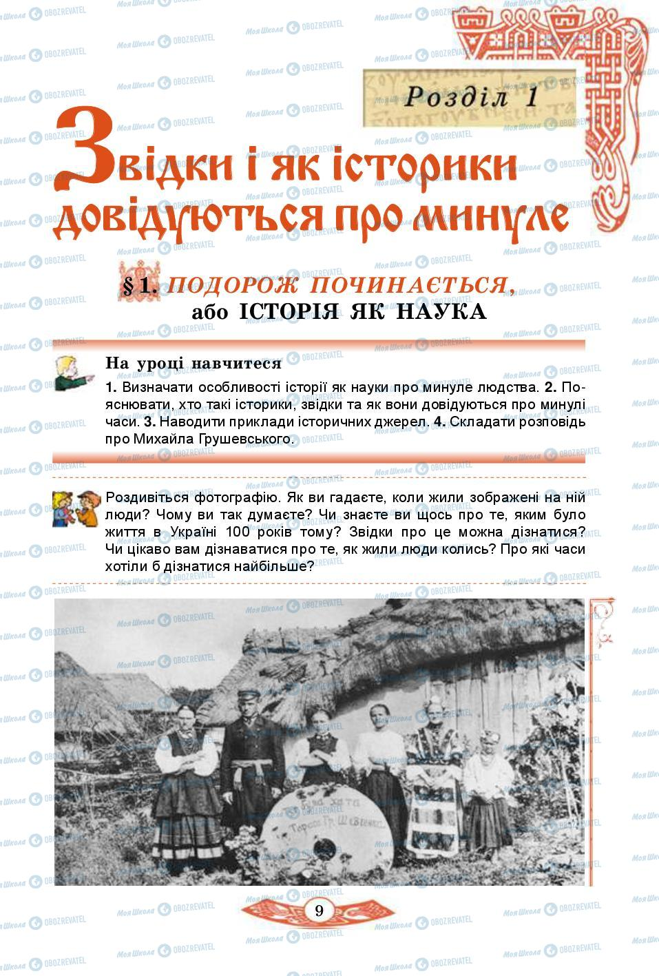 Підручники Історія України 5 клас сторінка 9