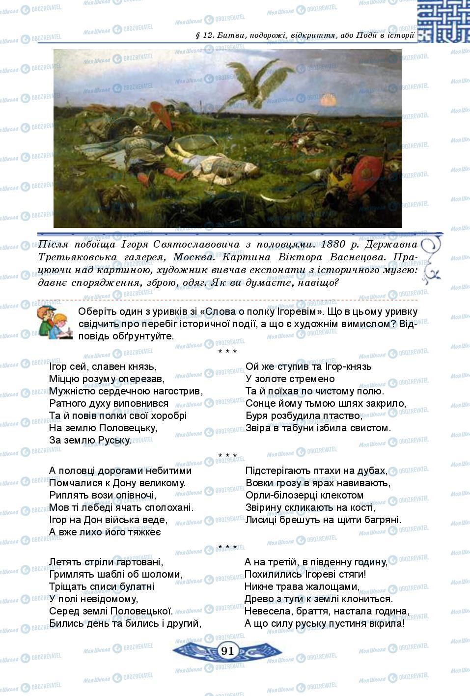 Учебники История Украины 5 класс страница 91