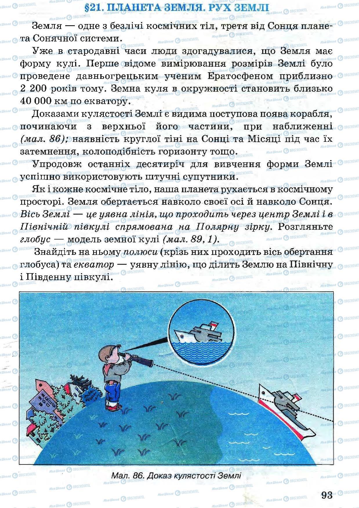 Учебники Природоведение 5 класс страница 93