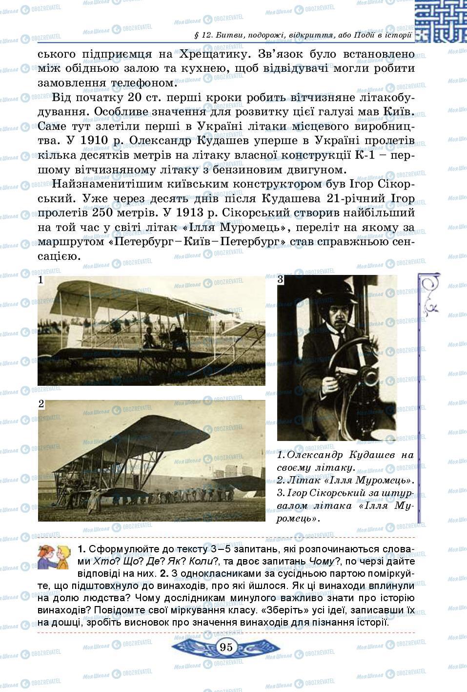 Учебники История Украины 5 класс страница 95