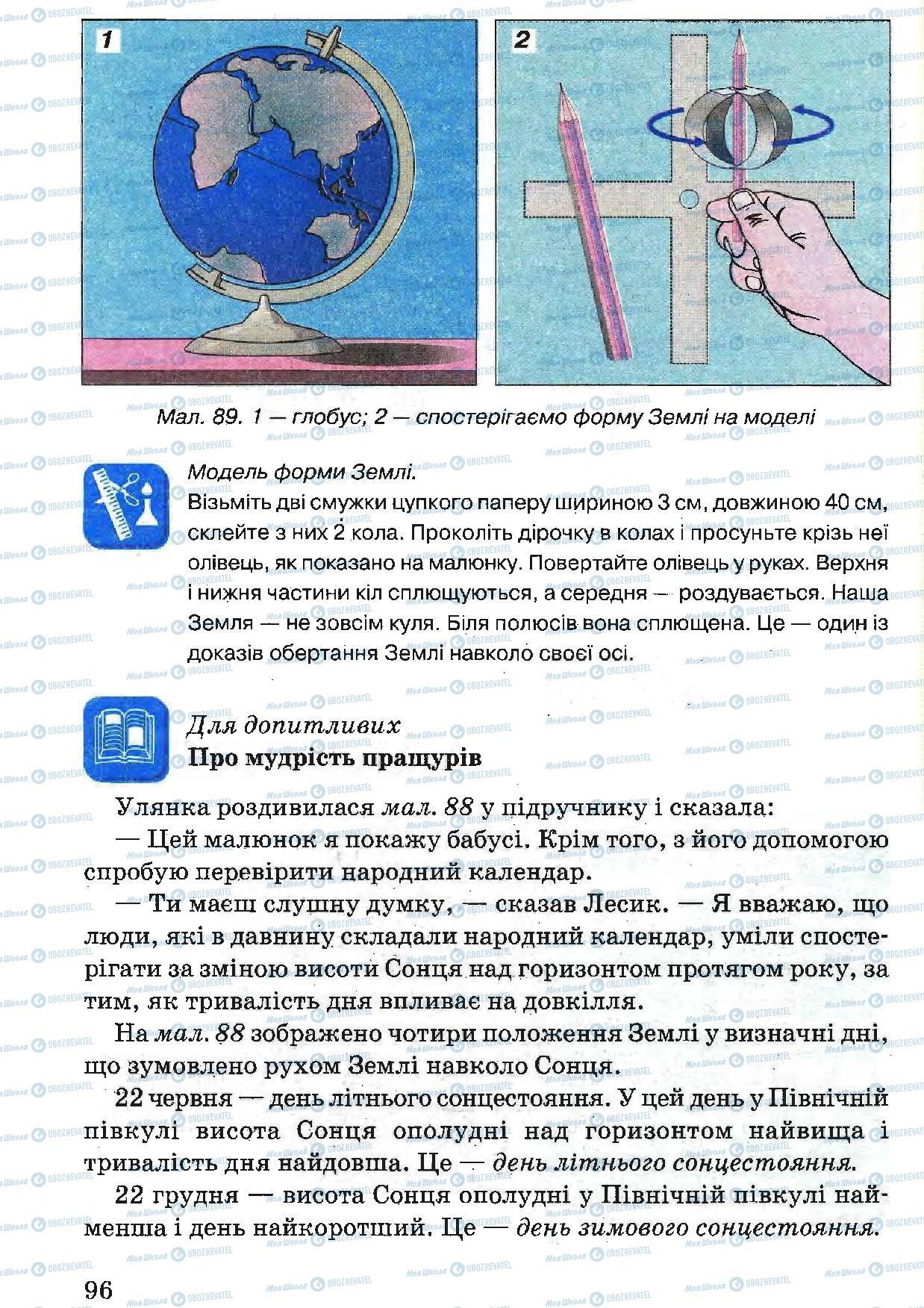 Учебники Природоведение 5 класс страница 96