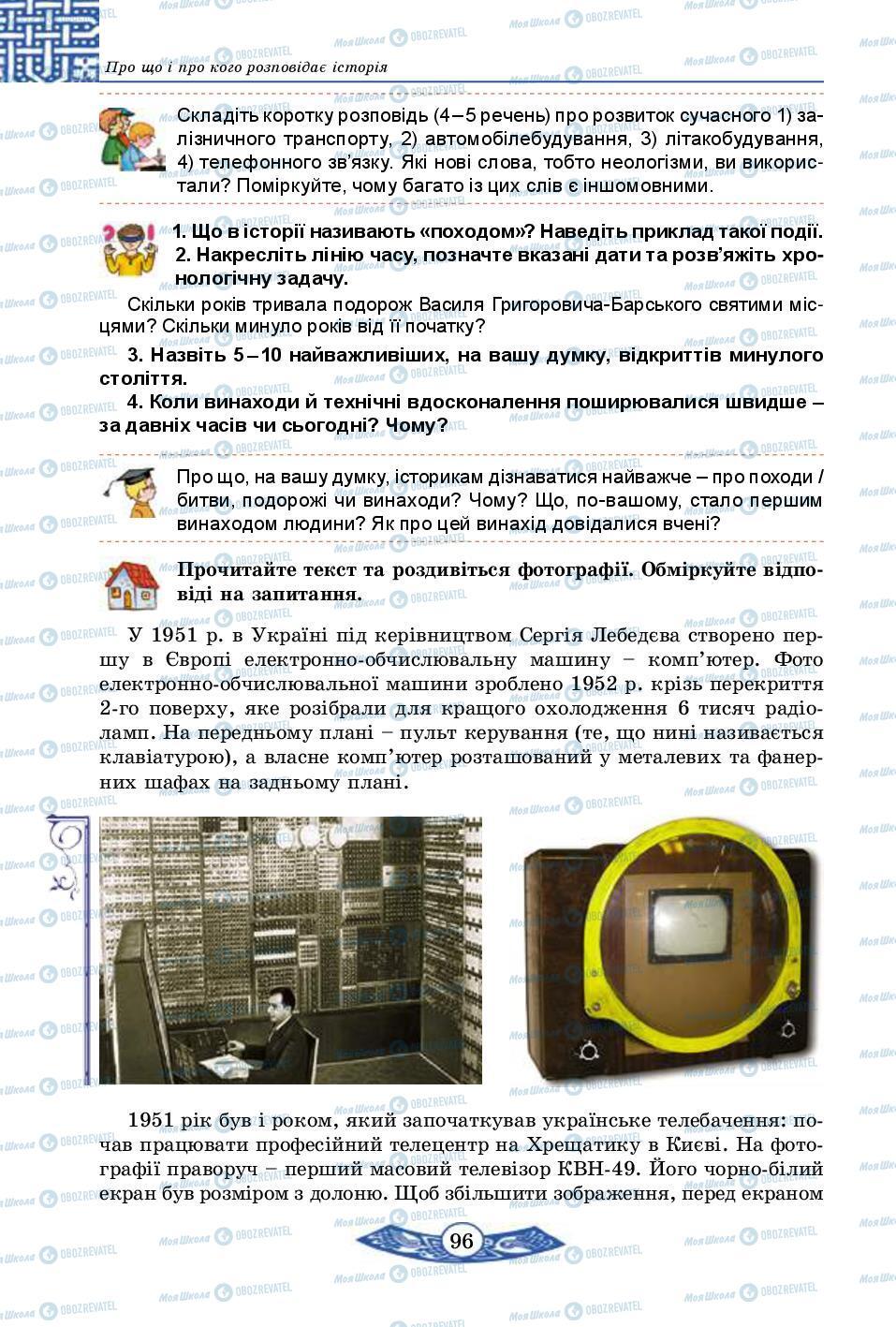 Підручники Історія України 5 клас сторінка 96