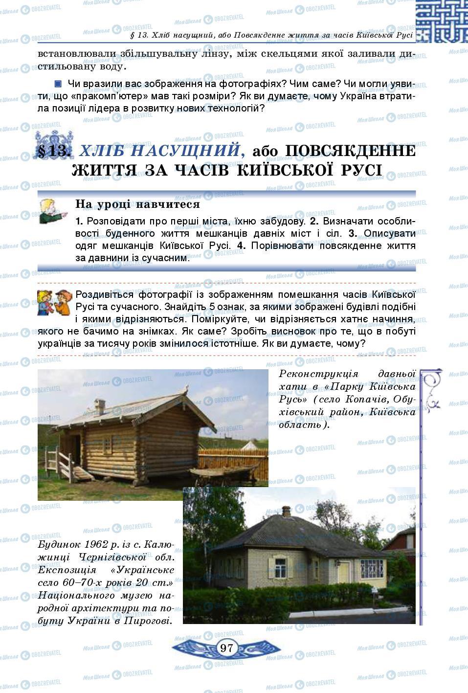 Учебники История Украины 5 класс страница 97