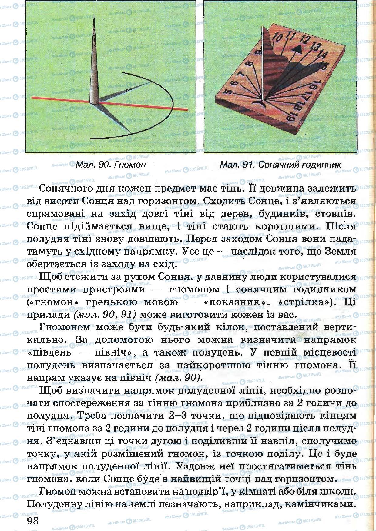 Учебники Природоведение 5 класс страница 98