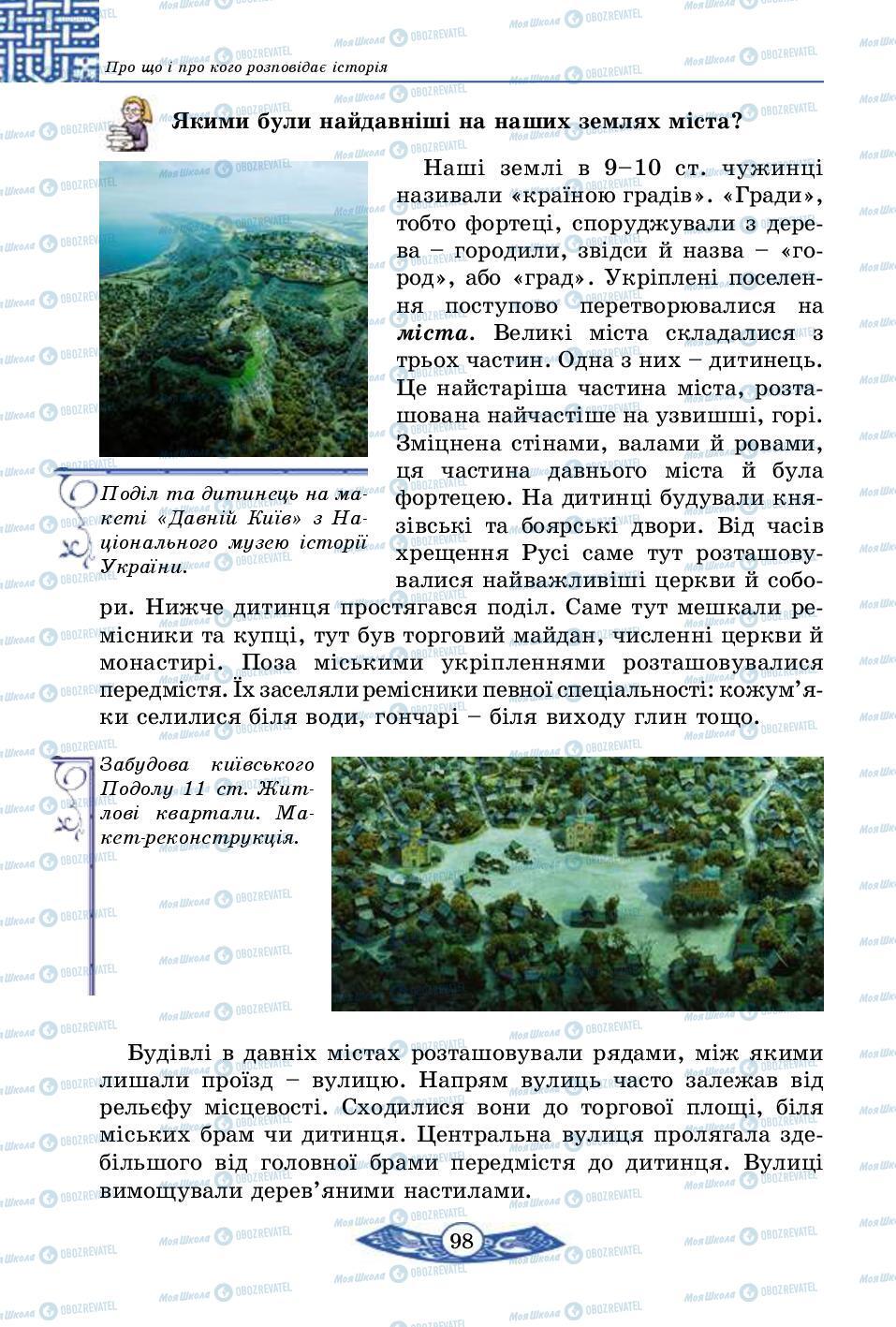 Учебники История Украины 5 класс страница 98