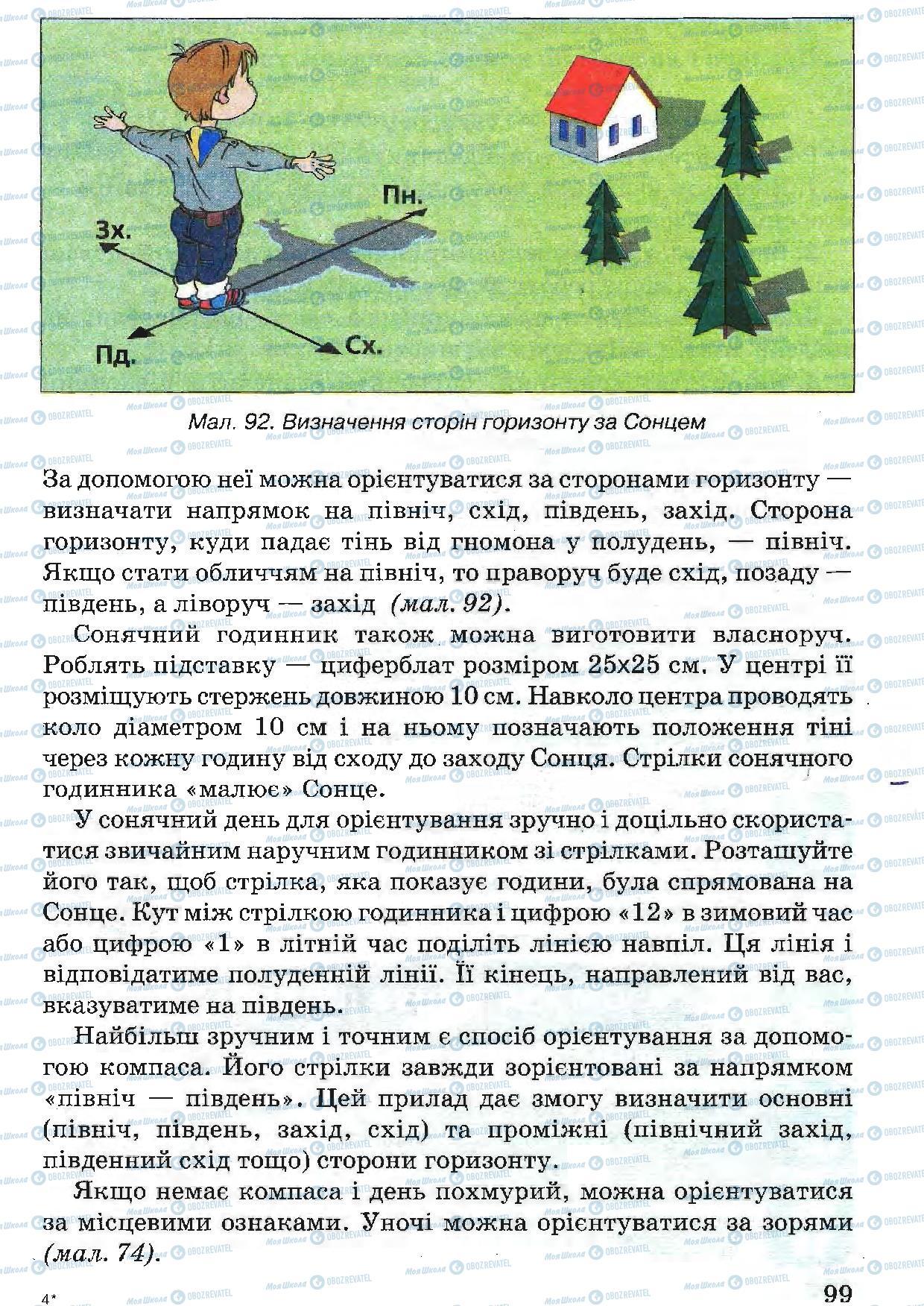 Учебники Природоведение 5 класс страница 99