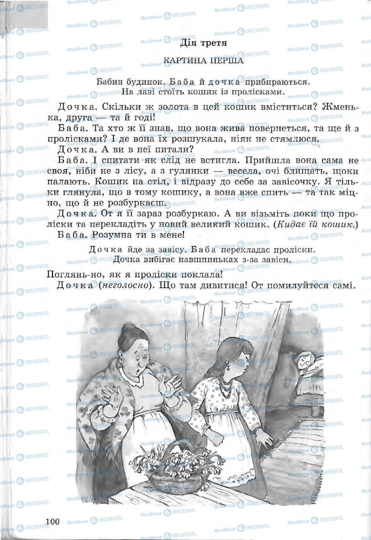 Учебники Зарубежная литература 5 класс страница 100