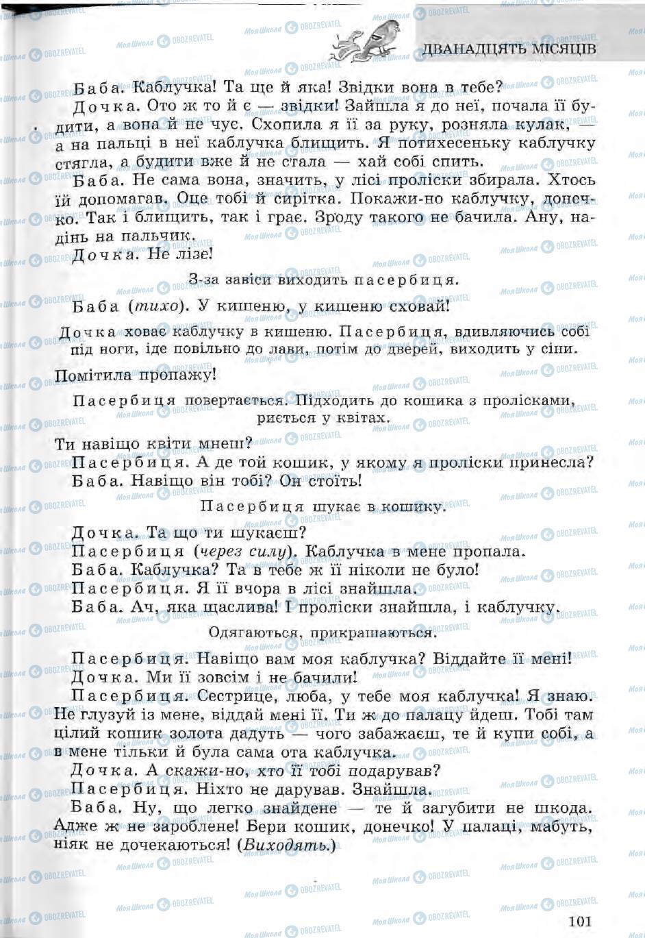 Підручники Зарубіжна література 5 клас сторінка 101