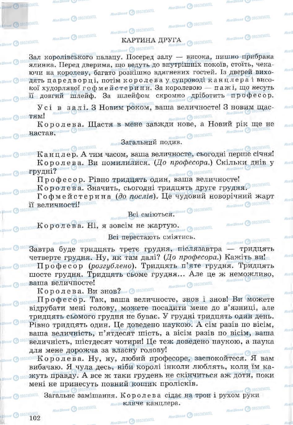 Підручники Зарубіжна література 5 клас сторінка 102