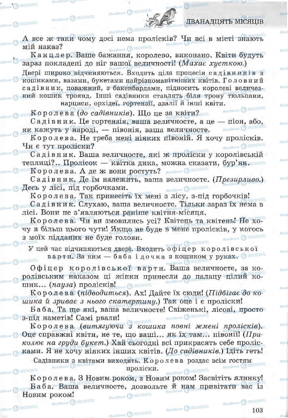 Підручники Зарубіжна література 5 клас сторінка 103