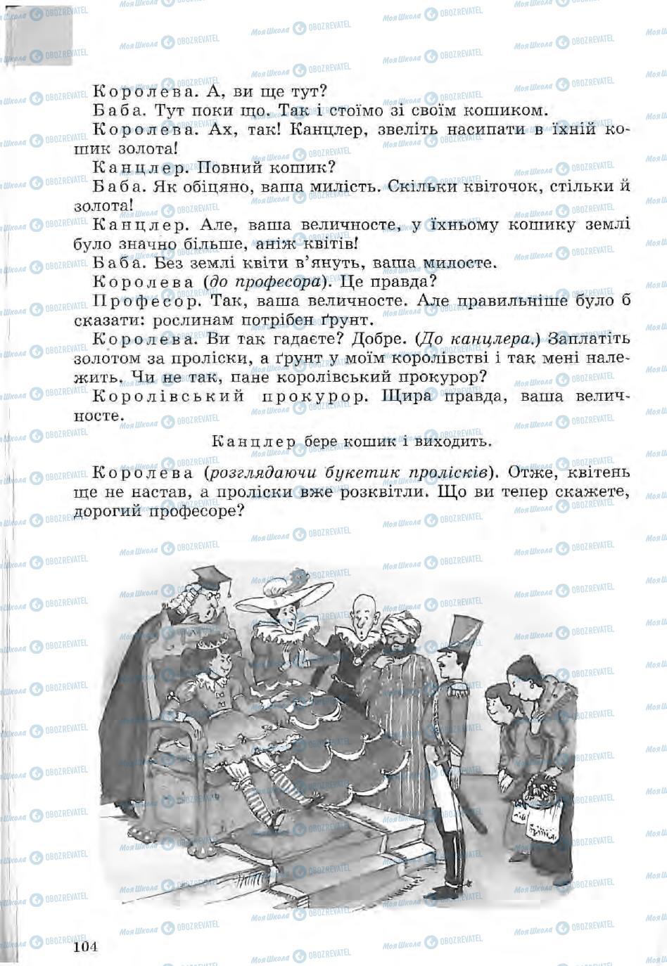 Учебники Зарубежная литература 5 класс страница 104