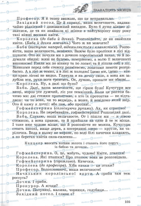 Учебники Зарубежная литература 5 класс страница 105