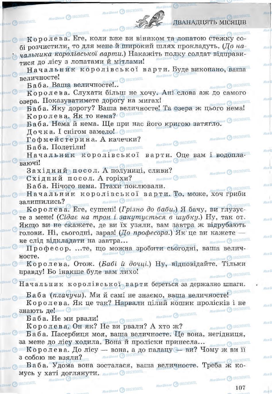 Учебники Зарубежная литература 5 класс страница 107