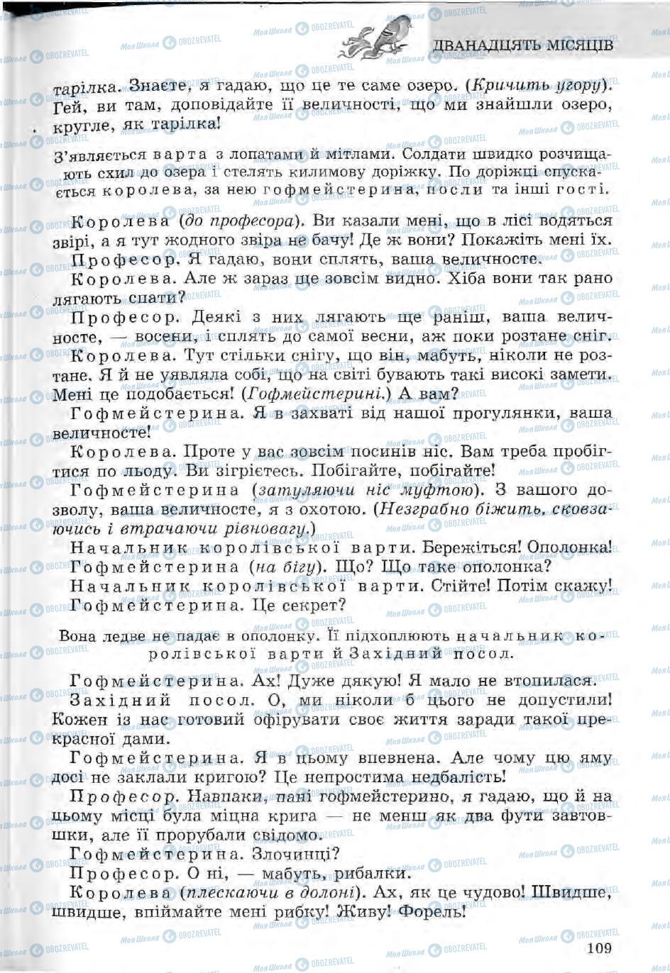 Підручники Зарубіжна література 5 клас сторінка 109