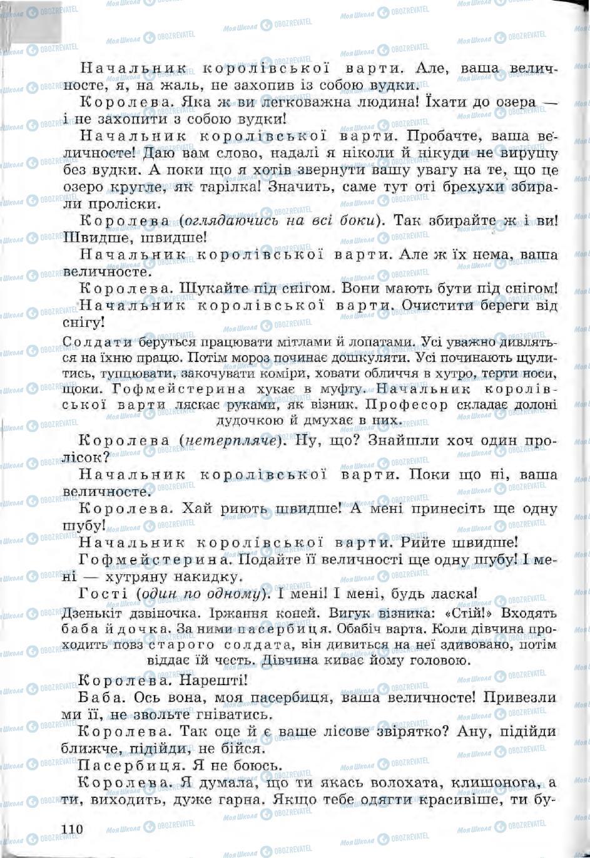 Учебники Зарубежная литература 5 класс страница 110