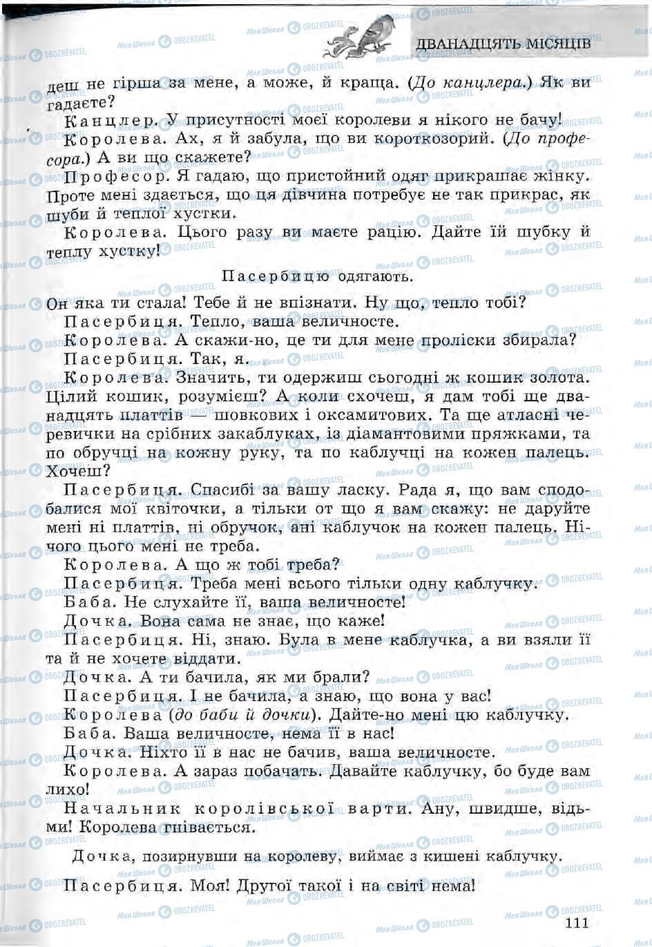 Підручники Зарубіжна література 5 клас сторінка 111