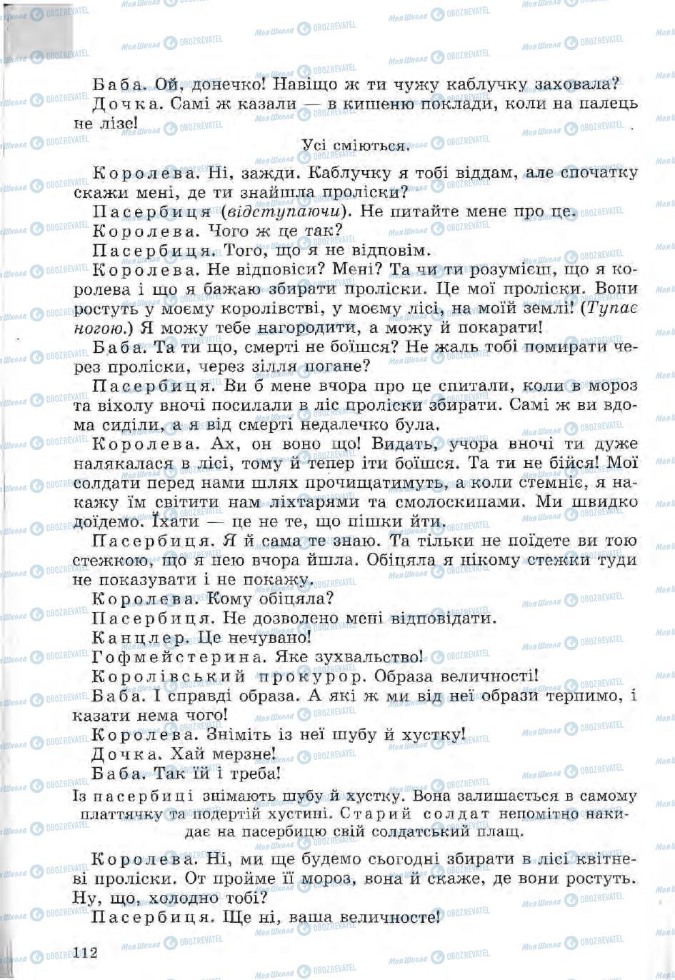 Учебники Зарубежная литература 5 класс страница 112