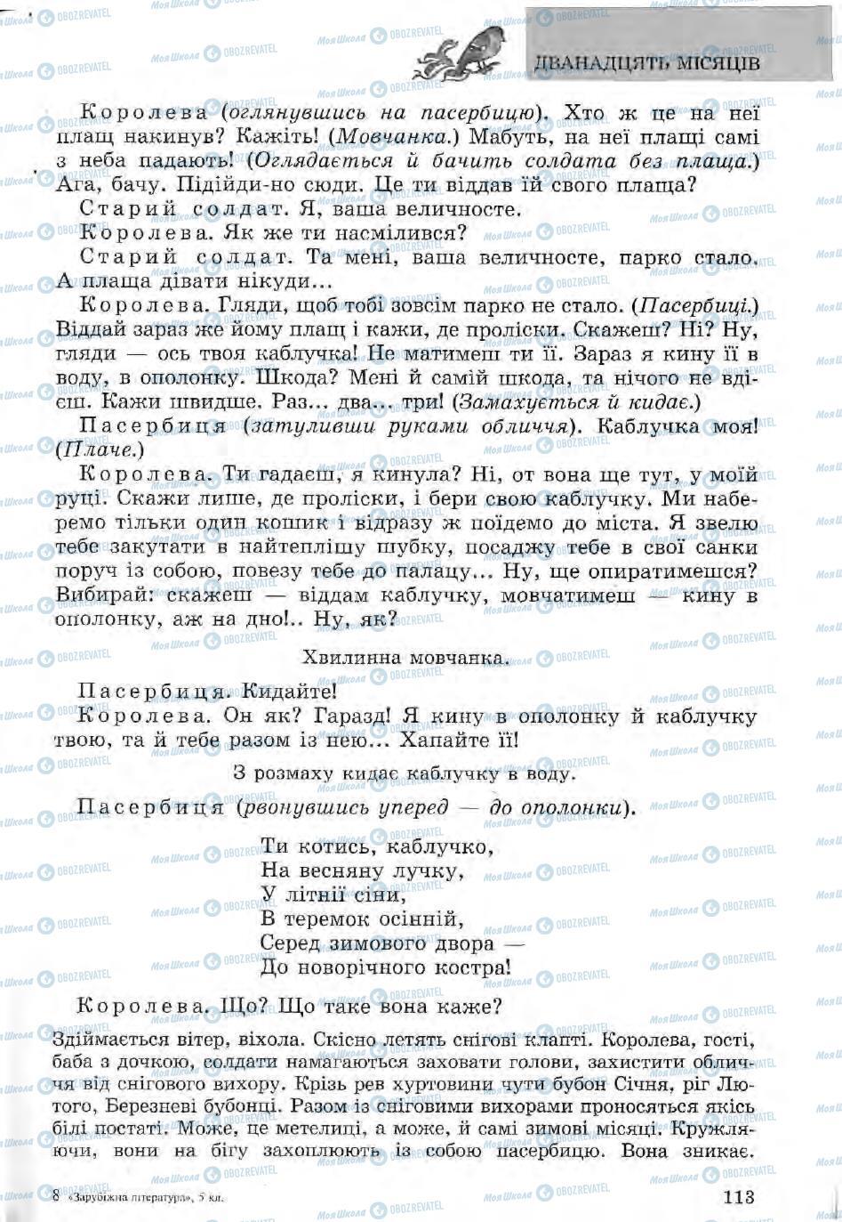 Підручники Зарубіжна література 5 клас сторінка 113