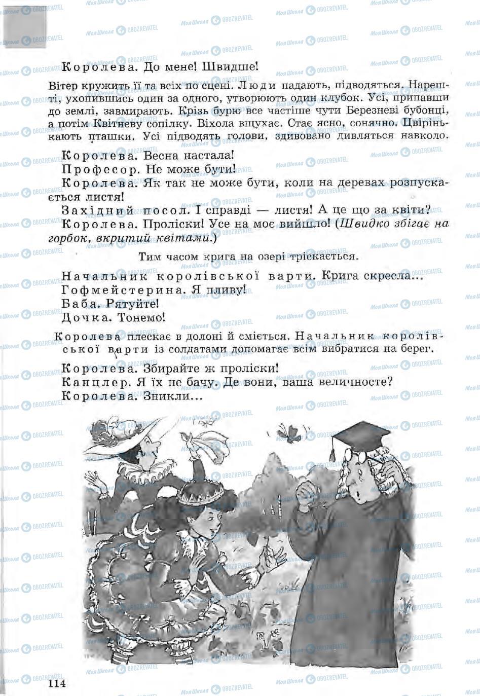 Учебники Зарубежная литература 5 класс страница 114