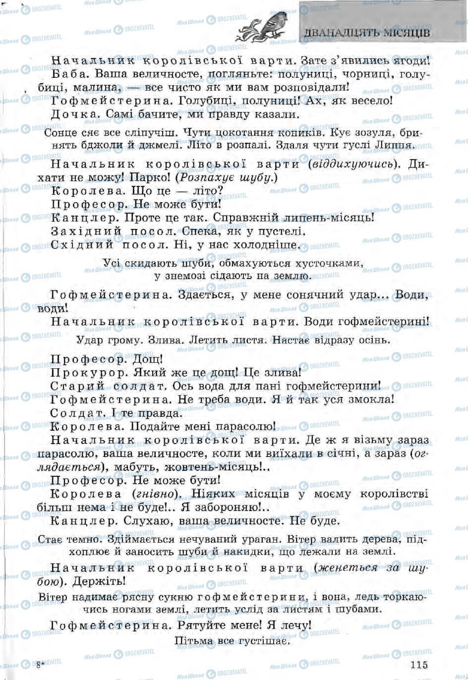 Підручники Зарубіжна література 5 клас сторінка 115