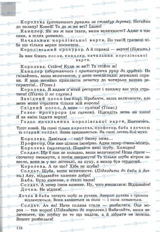 Учебники Зарубежная литература 5 класс страница 116