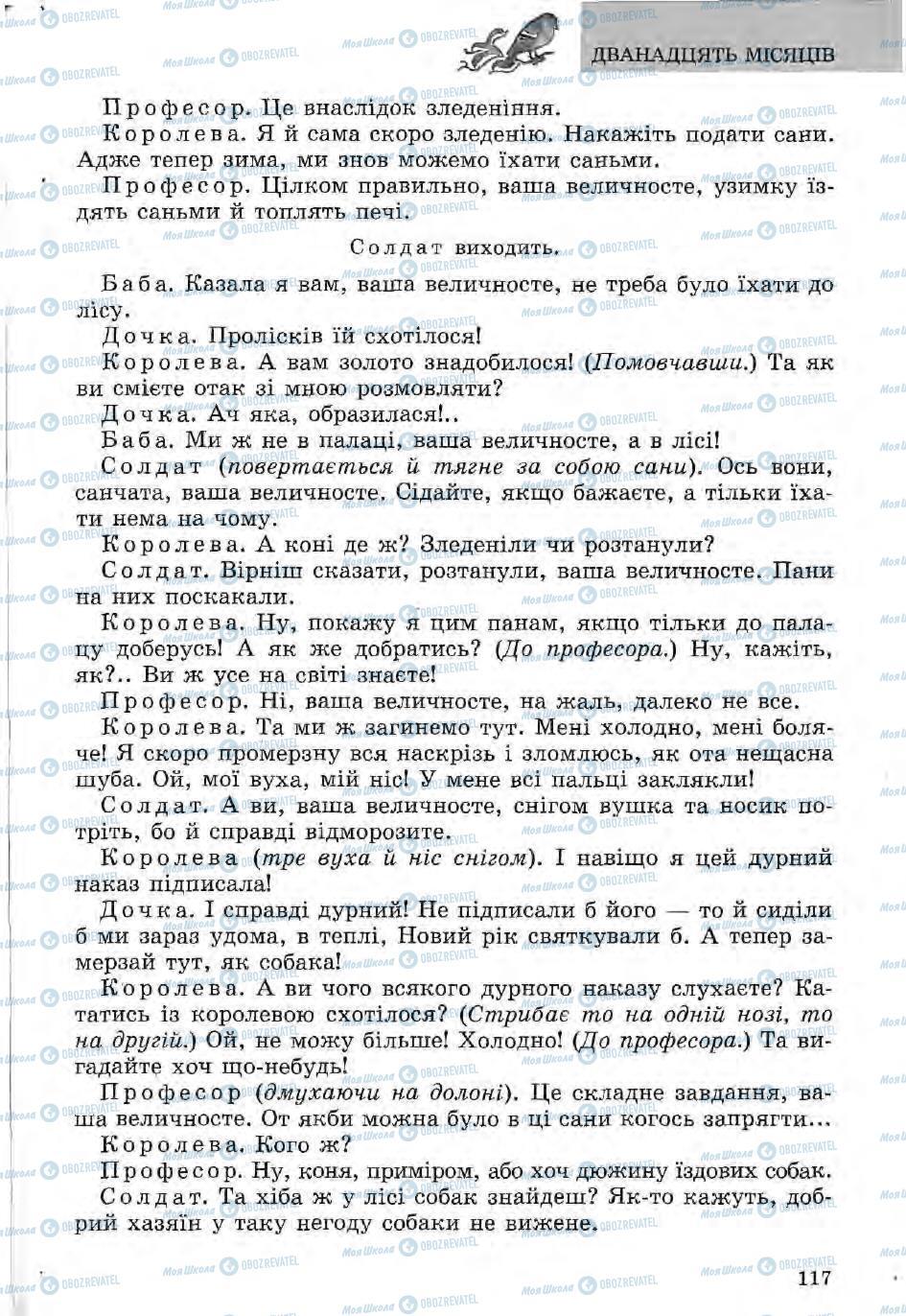 Учебники Зарубежная литература 5 класс страница 117