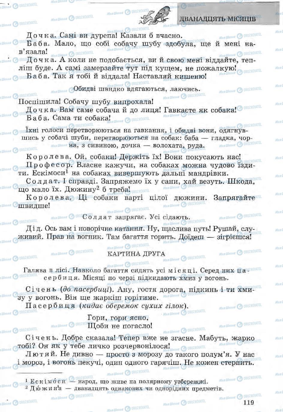 Учебники Зарубежная литература 5 класс страница 119
