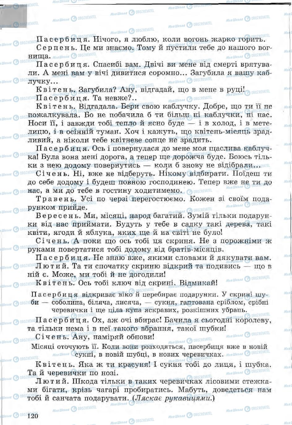 Підручники Зарубіжна література 5 клас сторінка 120