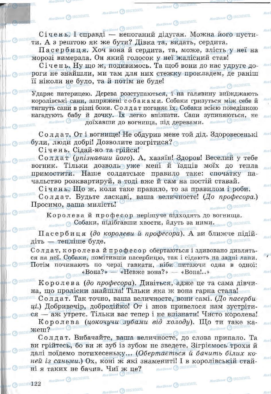 Підручники Зарубіжна література 5 клас сторінка 122