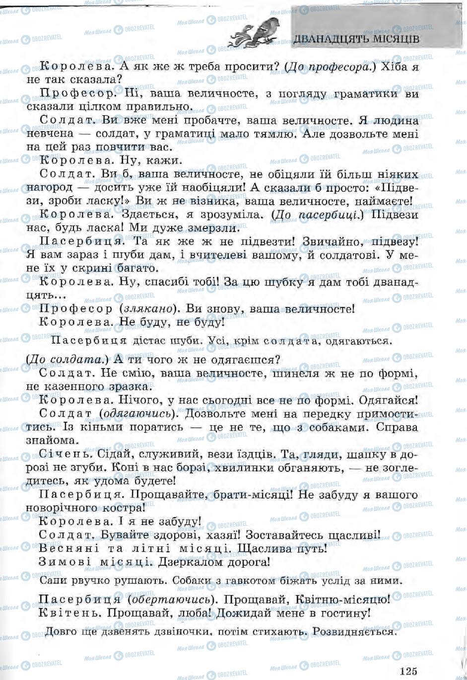 Підручники Зарубіжна література 5 клас сторінка 125