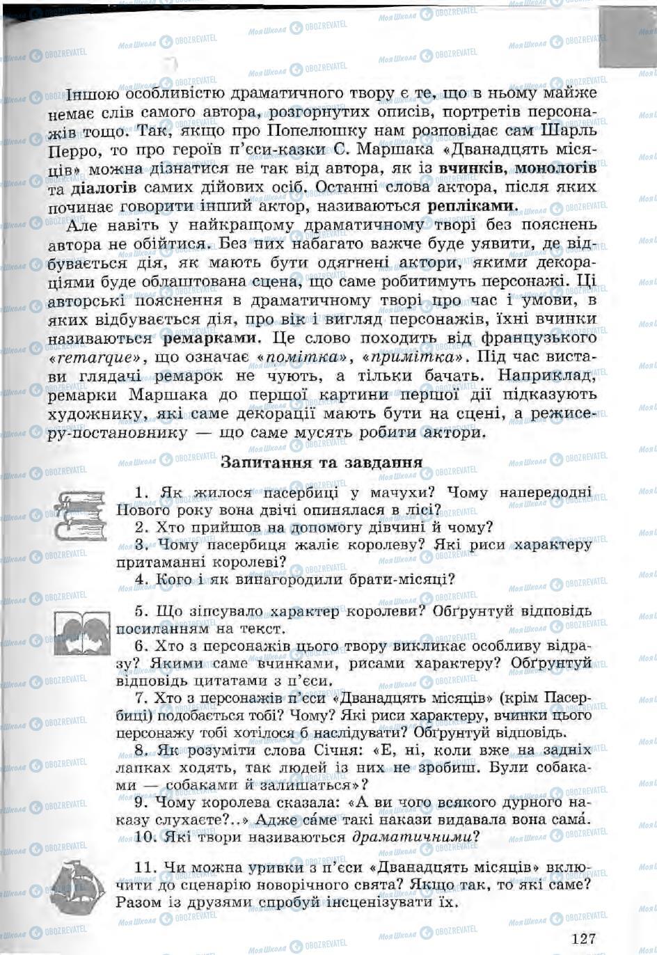 Учебники Зарубежная литература 5 класс страница 127