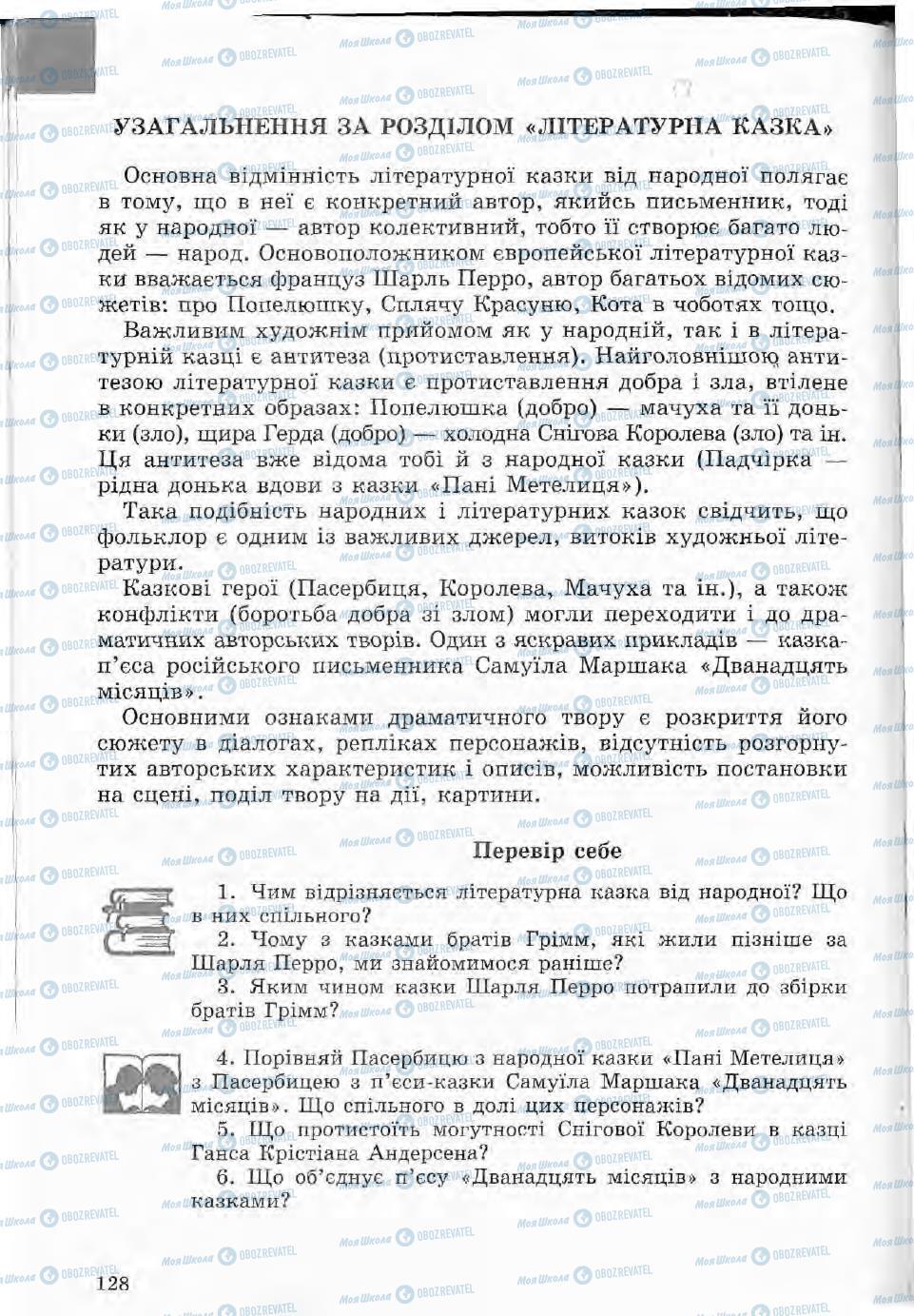 Підручники Зарубіжна література 5 клас сторінка 128