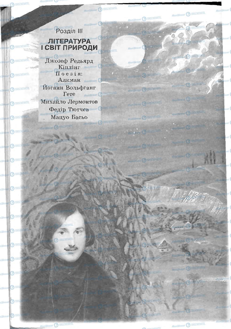 Учебники Зарубежная литература 5 класс страница 130