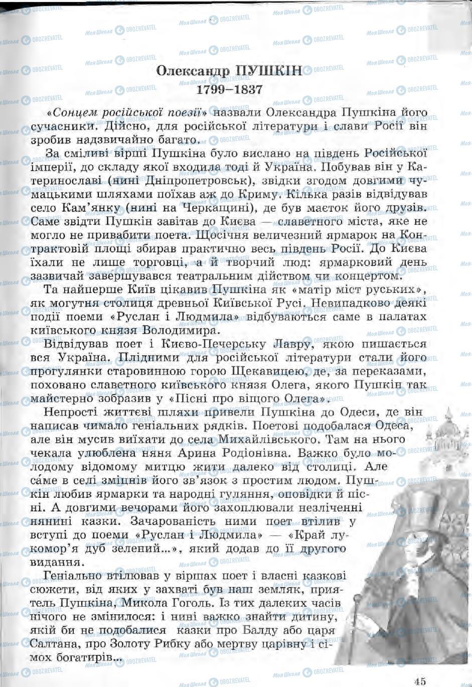 Учебники Зарубежная литература 5 класс страница  45