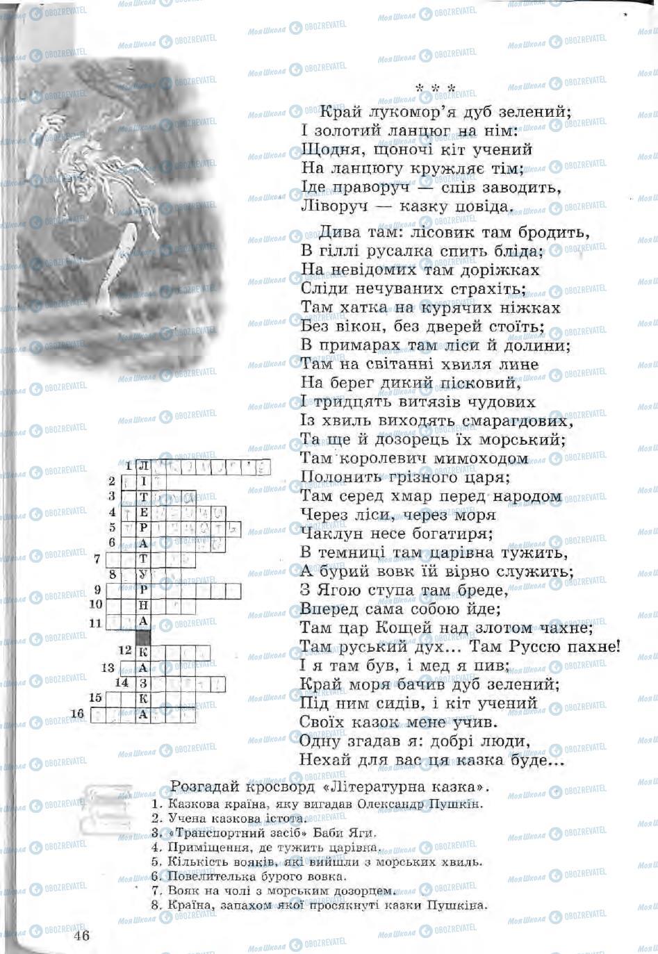 Учебники Зарубежная литература 5 класс страница 46