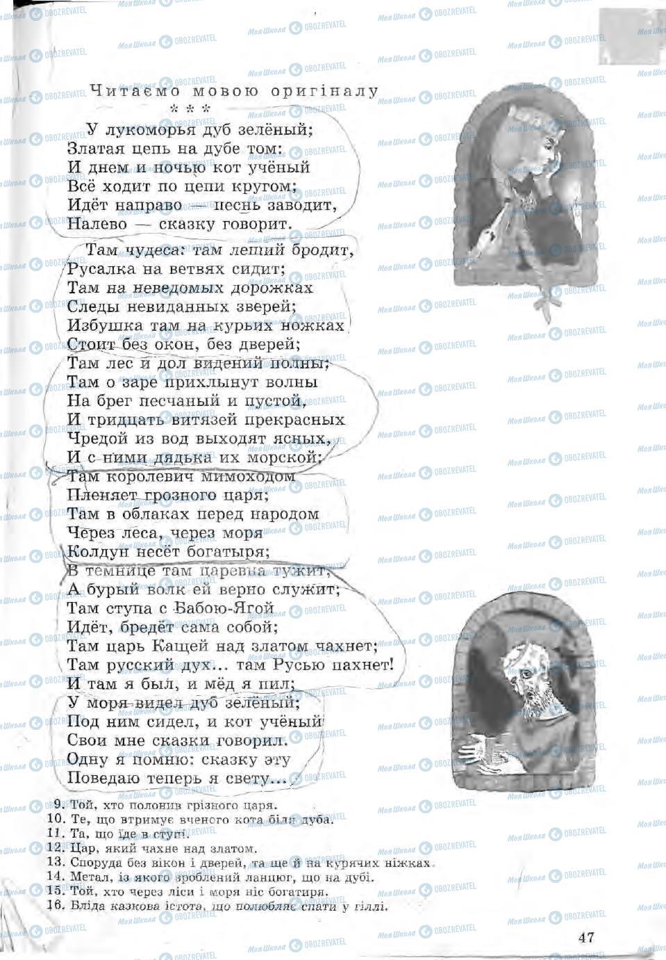Підручники Зарубіжна література 5 клас сторінка 47